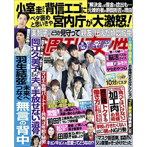 週刊女性 2021年 5/4号 表紙画像