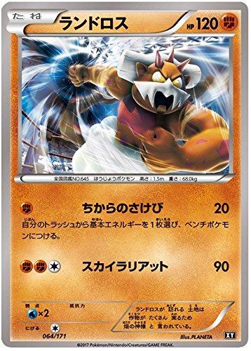 Pokemon Card Japanese - Landorus 064/171 - The Best of XY