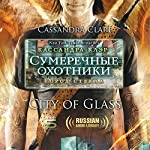 City of Glass [Russian Edition] | Cassandra Clare