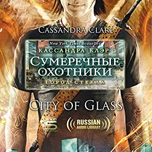 City of Glass [Russian Edition] Hörbuch