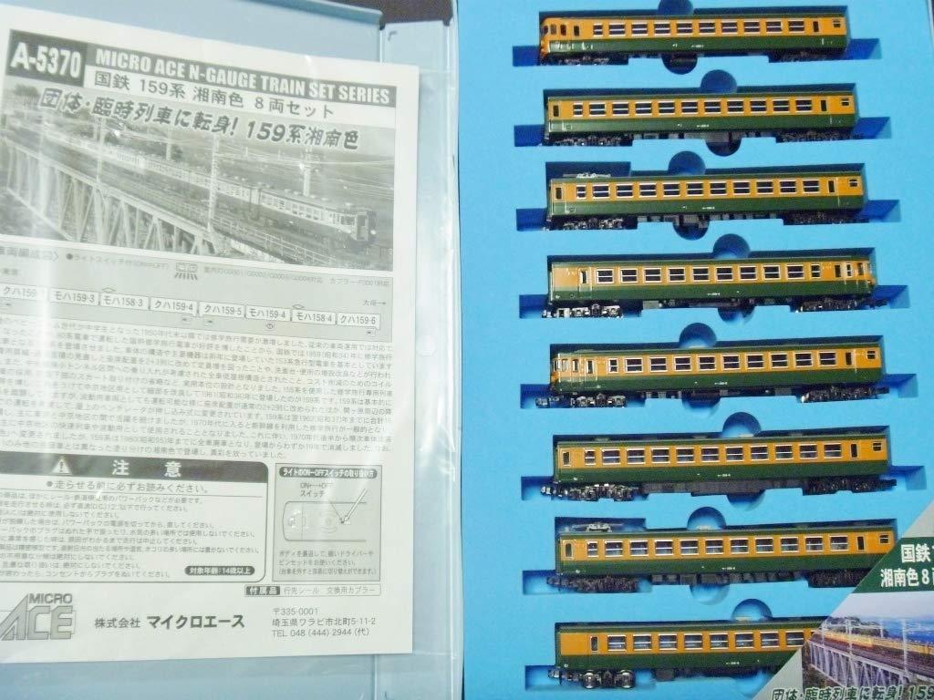 マイクロエースA5370 国鉄 159系 湘南色 8両セット 新品 B07SG2PJRS