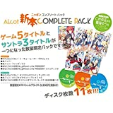 ALcot新本COMPLETE PACK