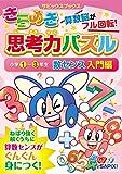 きらめき思考力パズル 小学1~3年生 数センス入門編 (サピックスブックス)