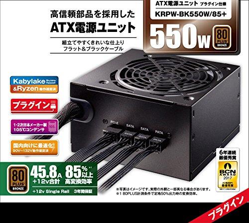 amazon 玄人志向 電源 krpw bkシリーズ 80plus bronze 550w atx電源