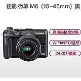Canon佳能EOS M6(15-45)微型可换镜数码相机 附送金士顿64G高速SD卡+备用E17电池套装+沃尔夫冈49mmUV保护镜+相机包+静电贴膜+读卡器+防丢绳+镜头纸 (黑色)