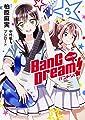 コミック版 BanG Dream! バンドリ 3