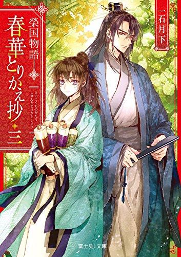 榮国物語 春華とりかえ抄 三 (富士見L文庫)