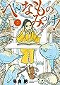 へんなものみっけ! 2 (ビッグコミックス)