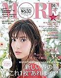 MORE(モア) 増刊 2017年 04 月号 [雑誌]