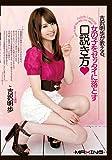 吉沢明歩が教える、女の子をゼッタイに落とす口説き方 [DVD]