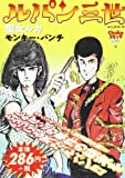 Lupin III witch Luke (Chuko comic Lite 38) (2002) ISBN: 4124105339 [Japanese Import]