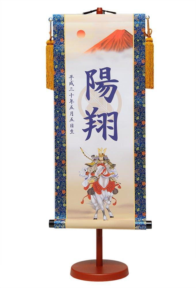 【名前旗】【名旗】名旗 白馬武者名入掛軸50cmスタンド付[中]【名入タペストリー】 B078BQMSD8