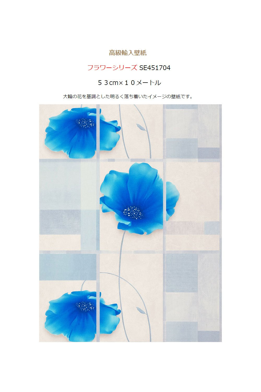 Amazon 高級輸入壁紙 大輪の花を基調とした明るく落ち着いたイメージ