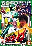 救急戦隊ゴーゴーファイブ Vol.2 [DVD]