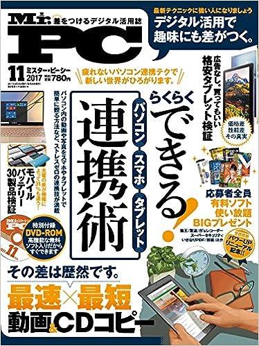 Mr.PC (ミスターピーシー) 2017年11月号