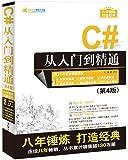 C#从入门到精通(第4版)(附光盘)
