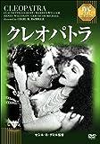 クレオパトラ《IVC BEST SELECTION》 [DVD]