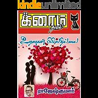 உறவுகள் பிரிவதில்லை (Tamil Edition)