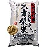 玄米 5kg こしひかり 六方銀米 平成29年産 特別栽培米 コウノトリ舞い降りるお米 兵庫県産