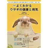 新版 よくわかるウサギの健康と病気: かかりやすい病気を中心に症状、経過、治療、ホームケアまで。一家に一冊!