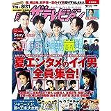 月刊ザテレビジョン 2018年9月号