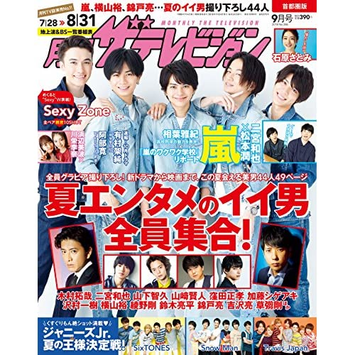 月刊ザテレビジョン 2018年9月号 表紙画像