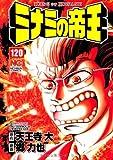 ミナミの帝王(120) (ニチブンコミックス)