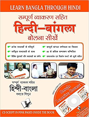Indian Bangla Ebook