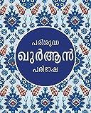 Parishudda Quran Paribhasha (Malayalam)