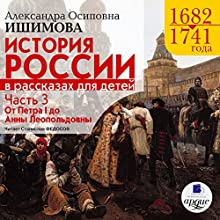 Istoriya Rossii v rasskazakh dlya detey: Chast' 3: 1682-1741 gg. Ot Petra I do Anny Leopol'dovny [Russia's History in Stories for Children, Part 3: 1682-1741] Audiobook by A. O. Ishimova Narrated by Stanislav Fedosov