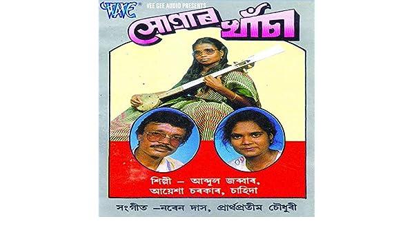 sonar khancha mp3