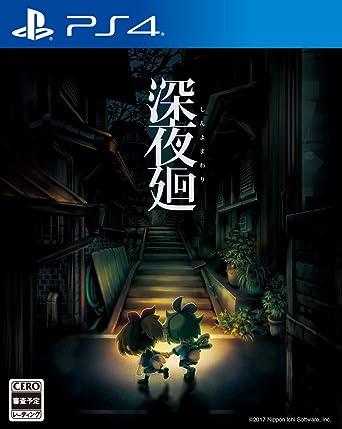 Amazon   【PS4】深夜廻   ゲー...