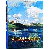 19世纪俄罗斯四大风景画家:萨夫拉索夫 希什金 库因吉 列维坦 山东美术出版社