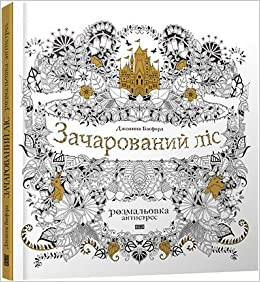 Ukrainian Coloring Book Enchanted Forest 9786176791157 Amazon Books