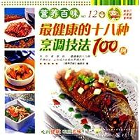 最健康的十八種烹調技法100例