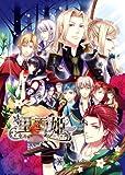黒雪姫〜スノウ・ブラック〜 豪華版 [PSP]