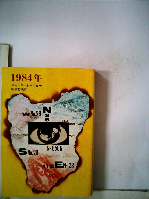 1984年 (1984年)   ジョージ・オーウェル  本   通販   Amazon
