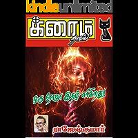 ஒரு ரோஜா இதழ் எரிகிறது… (Tamil Edition)