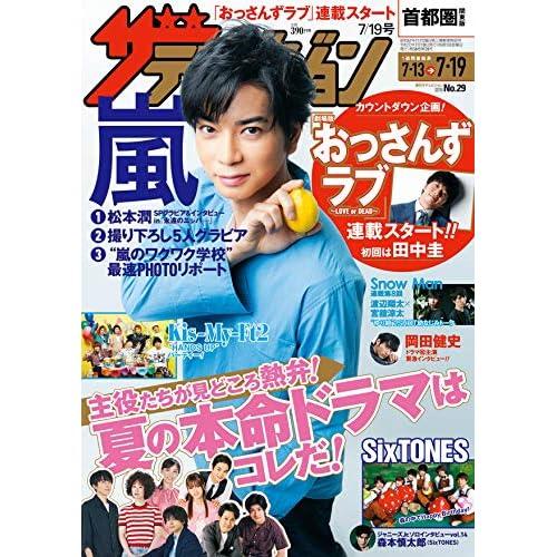 ザテレビジョン 2019年 7/19号 表紙画像