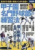 甲子園名門野球部の練習法 (別冊宝島 2557)