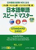 タイ語・ベトナム語・インドネシア語版 日本語単語スピードマスター STANDARD2400