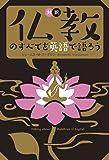 仏教のすべてを英語で語ろう Talking about Buddhism in English【日英対訳】