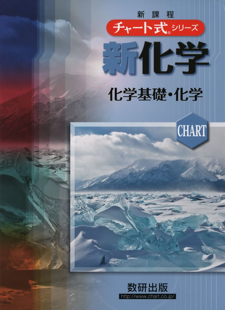 化学のおすすめ参考書・問題集『チャート式新化学』