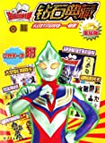 Diamond Collection of Ultraman Tiga (Chinese Edition)