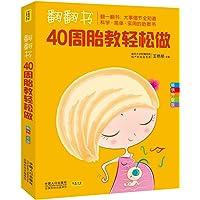 翻翻书,40周胎教轻松做:大事细节全知道,科学·简单·实用的胎教书