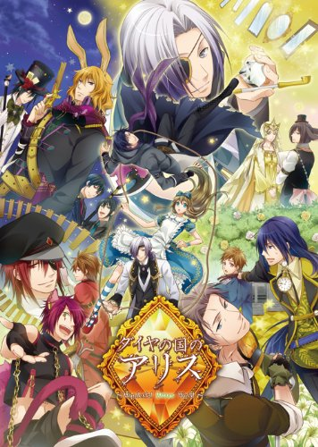 Daiya no kuni no Alice ~Wonderful Mirror World~ Regular Edition - for PSP (Japan Import) by Quin Rose