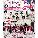 CHOKi CHOKi 2015年7月号 小さい表紙画像
