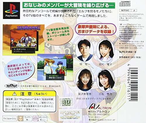 Those Who Hunt Elves II [Japan Import]