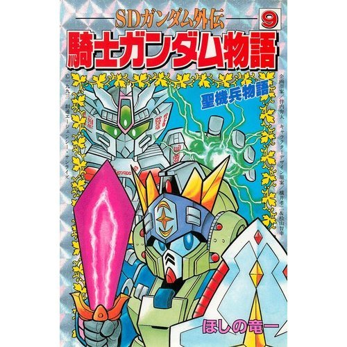 SD Gundam Gaiden Knight Gundam Story (9) St. machine soldier story (comic bonbon) (1993) ISBN: 4063216632 [Japanese Import]