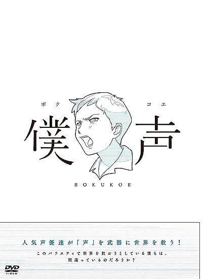 セカイ系バラエティ 僕声 [DVD]